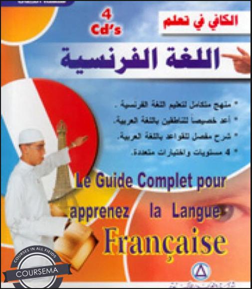 تعلم الفرنسيه