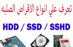 تعرف علي انواع الاقراص الصلبه HDD و SSD و SSHD