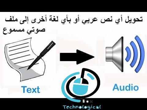 كيفية تحويل اي نص مكتوب باي لغه الي صوت بكل سهوله