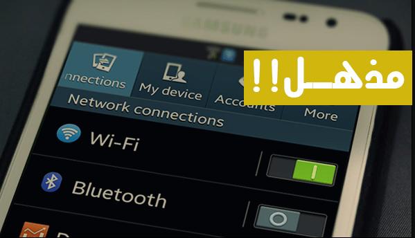 5 استخدامات للوايرلس في هاتفك تقدم لك خدمات رائعه