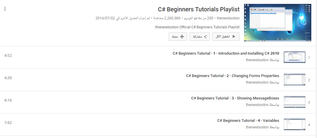 C# Beginners Tutorials Playlist