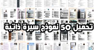 تحميل أفضل 50 نموذج سيرة ذاتية بالعربية و الإنجليزية