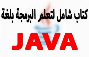 أحسن كتاب عربي شامل لتعلم لغة JAVA