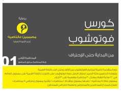 دورة متقدمة كاملة لبرنامج الفوتوشوب من الالف وحتى الياء باللغة العربية