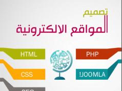 تحميل كتاب تصميم المواقع الإلكترونية ( HTML, CSS, SEO, PHP, JOOMLA )