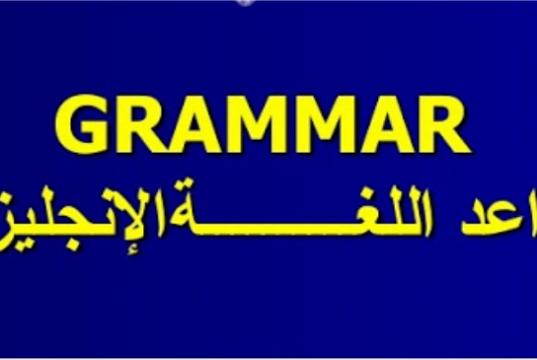 كتاب قواعد اللغة الانجليزية للجميع