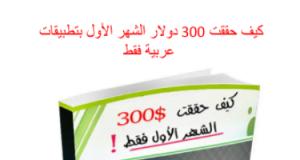 كيف حققت 300 دولار الشهر الاول من التطبيقات العربية