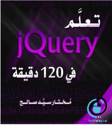 كتاب تعلم JQUERY في 120 دقيقة