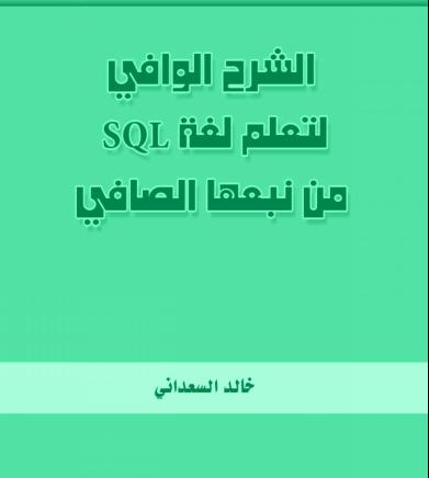 الشرح الوافي لتعلم لغة ال SQL