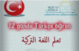 كتاب تعلم اللغة التركية