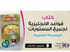 كتاب قواعد اللغة الانجليزية pdf لجميع المستويات