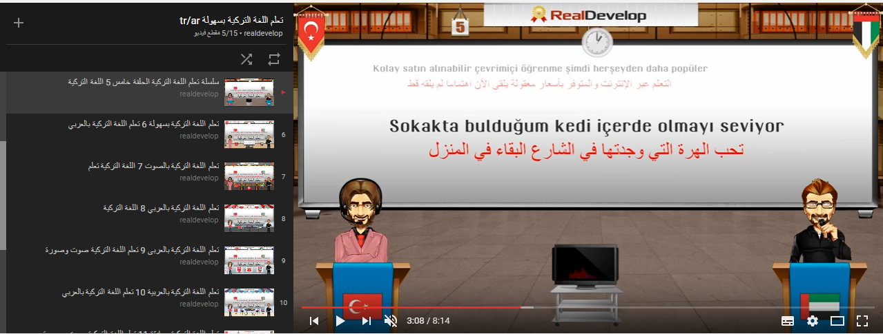تعلم التركية بسهوله