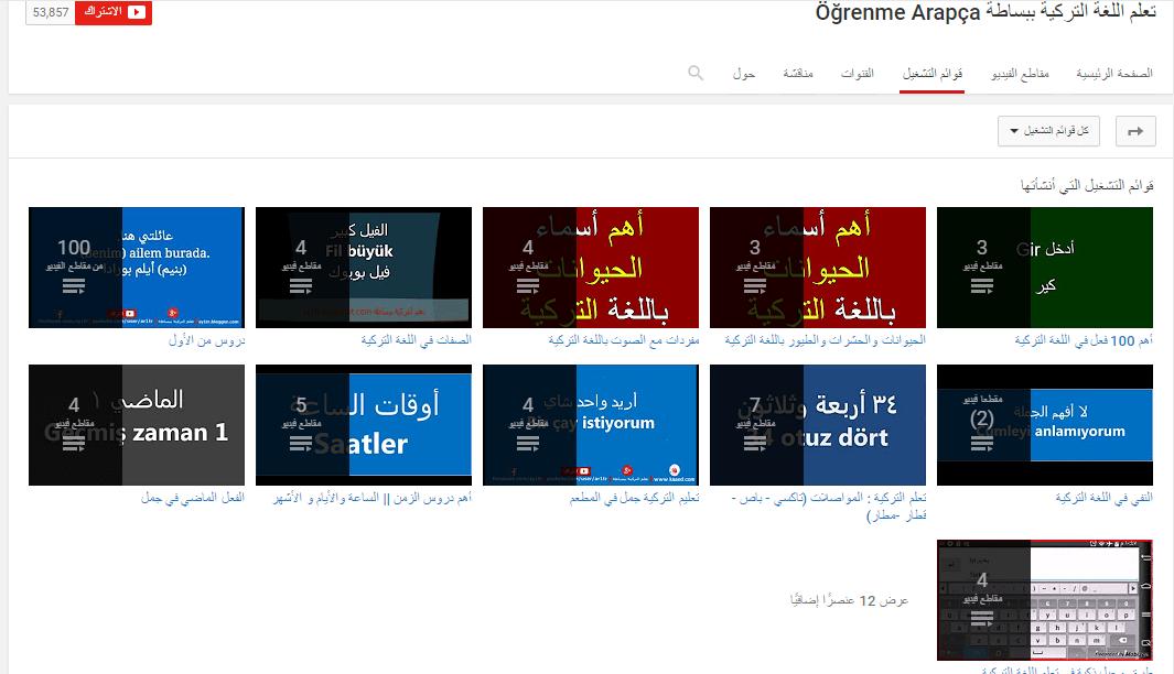 تعلم اللغة التركية ببساطة Öğrenme Arapça