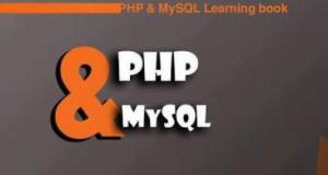 كتاب رائع لتعليم PHP & MySql