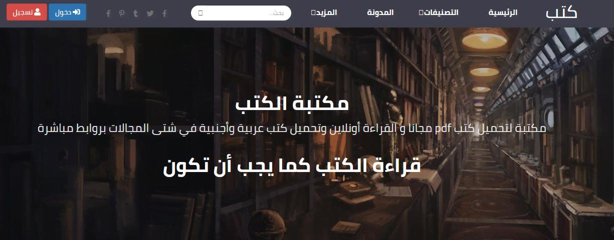 مواقع تحميل الكتب