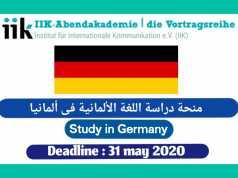 منح دراسة اللغة الالمانية